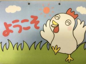 図書館入り口にかけてある、開館中を知らせるボードです。にわとりさんの目がかわいくてお気に入りです。卵の日なので、ここに掲載。
