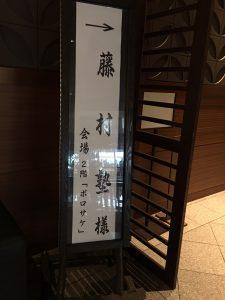 今日は阿寒の温泉ホテルへ。リゾートではなく勉強です。 世の中にたくさん本があふれ、同じ本が日本中に何万冊とある中、うちの図書館を選んでお客さんが来る理由は何か? ただで近いから? それもあるけど、それだけじゃないんだということを考えたり、人生について考えたりする幅の広い塾です。なんかスゴイよ。