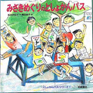 松永さんの手による絵本です。この本のお話も聞けますよー。