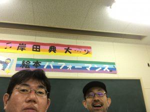 岸田さん、めっちゃいい笑顔です。ボクは…、楽しさが表情に出ていない…。